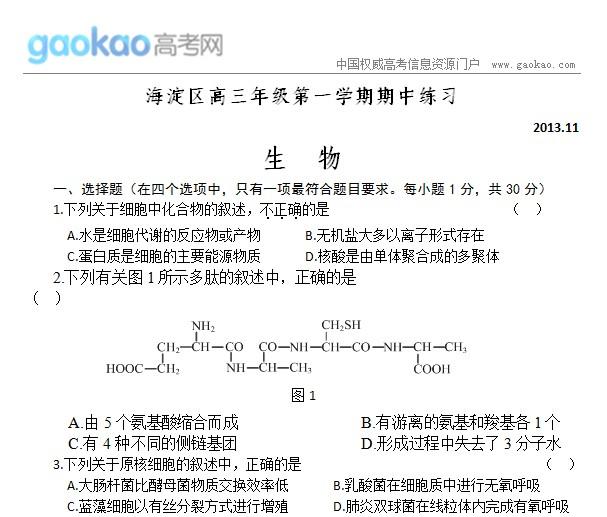 北京市海淀区2014届高三上学期期中生物试题