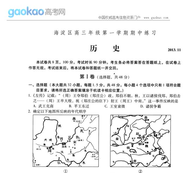 北京市海淀区2014届高三上学期期中历史试题