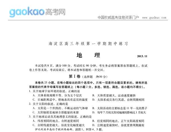北京市海淀区2014届高三上学期期中地理试题