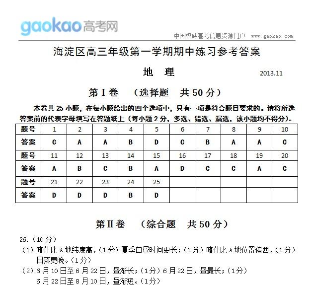 北京市海淀区2014届高三上学期期中地理试题答案