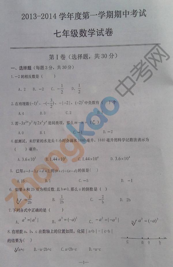 武汉第三寄宿中学2013 2014学年第一学期期中考试七年级数学试卷