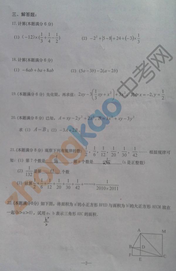 武汉第三寄宿中学2013 2014学年第一学期期中考试七年级数学试卷 3