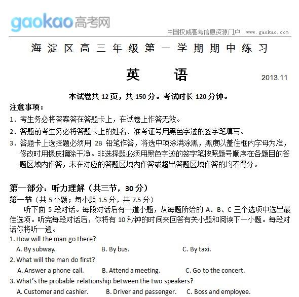 北京市海淀区2014届高三上学期期中英语试题