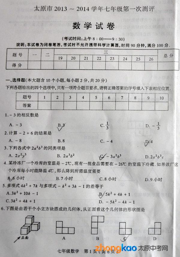 2014学年七年级上册数学期中试题