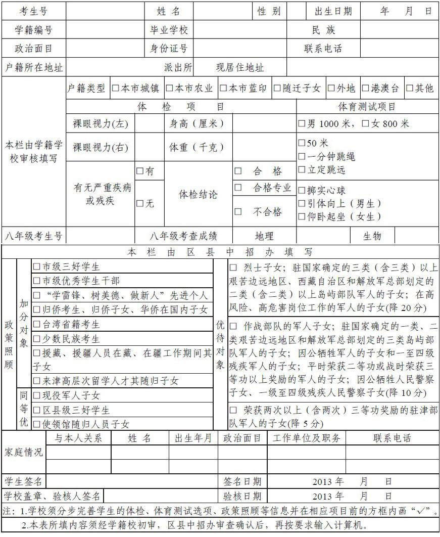 2014年天津市高级中等学校招生报名表