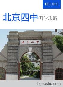 北京四中升学攻略
