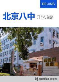 北京八中升学攻略