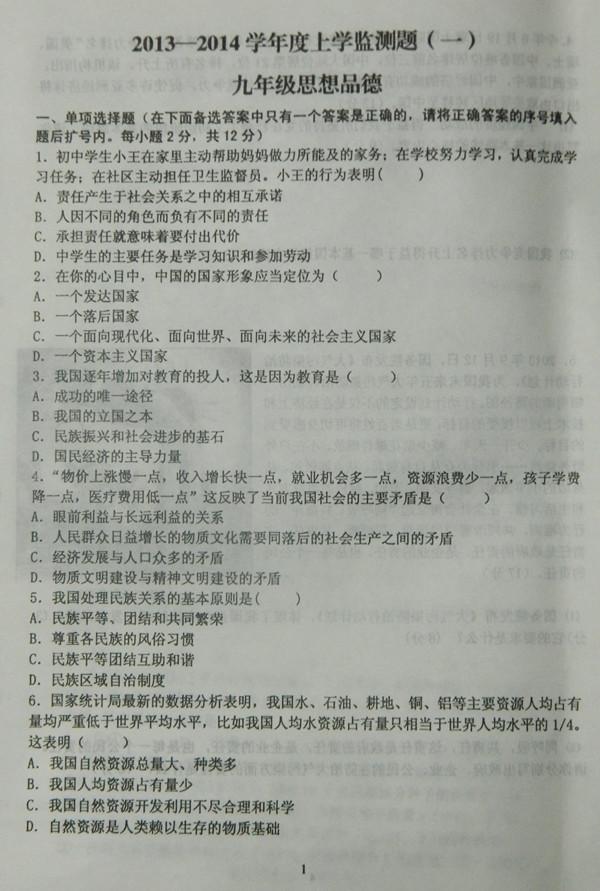 沈阳市铁西区2013-2014学年上初三政治期中考试题