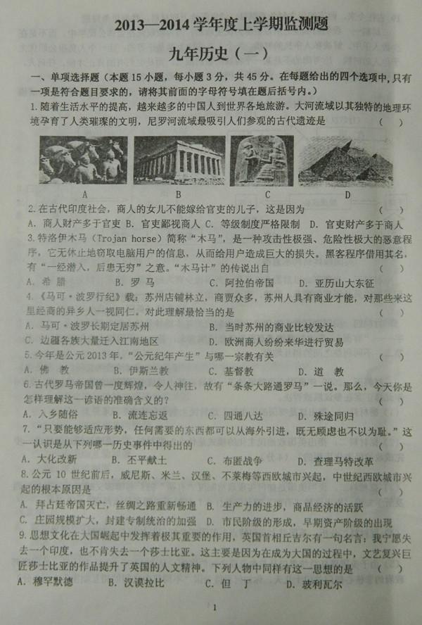 沈阳市铁西区2013-2014学年上初三历史期中考试题