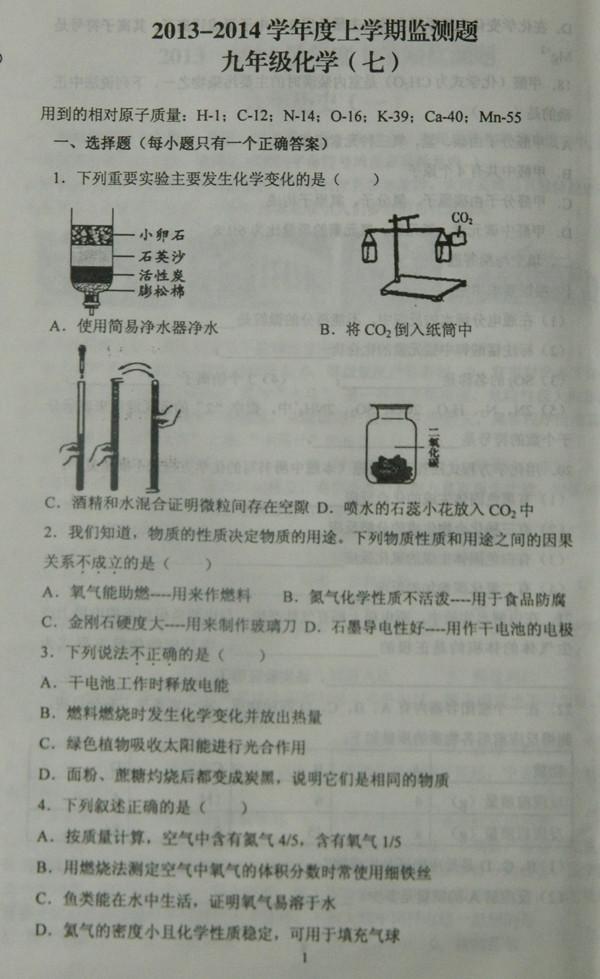 沈阳市铁西区2013-2014学年上初三化学期中考试题