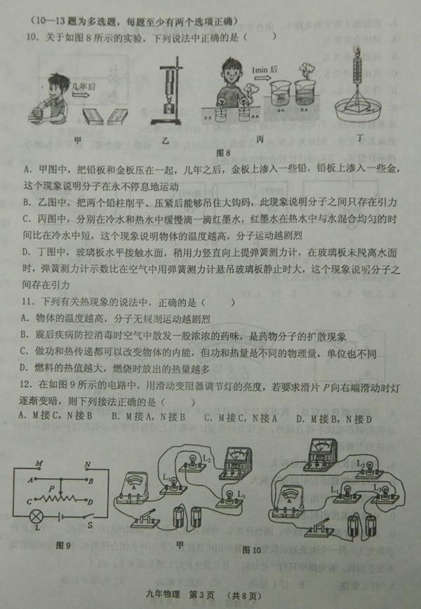 学复题_沈阳市铁西区2013-2014学年上初三物理期中考试题(3)