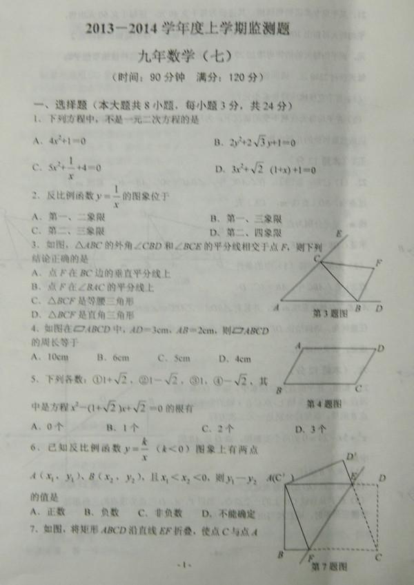 沈阳市铁西区2013-2014学年上初三数学期中考试题