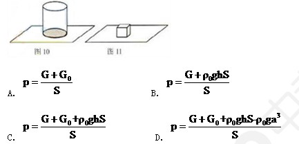 中考物理天天练试题及解析:压强与浮力 (9月3日)