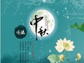Mid-autumn festival special appreciation