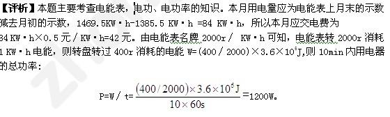 中考物理天天练试题及解析:电功率 (11月17日)(2)