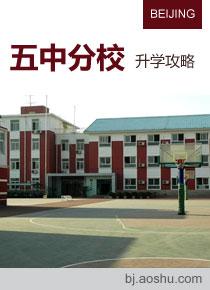 北京五中升学攻略