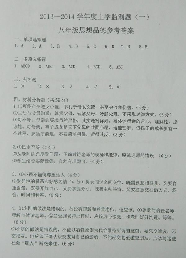 沈阳市铁西区2013-2014学年八年级上政治期中考试题答案