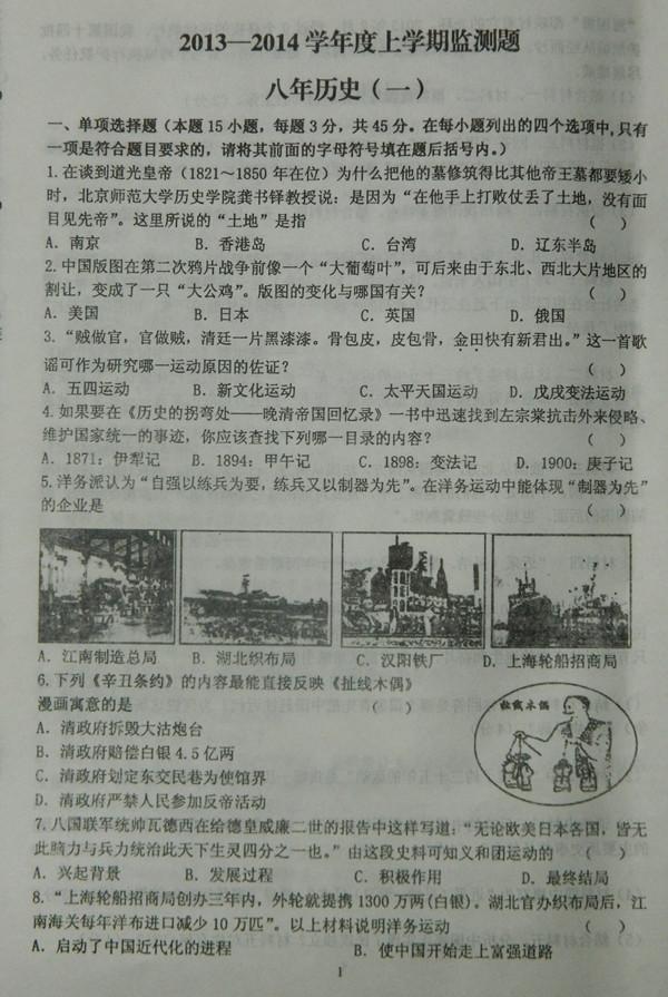 沈阳市铁西区2013-2014学年八年级上历史期中考试题
