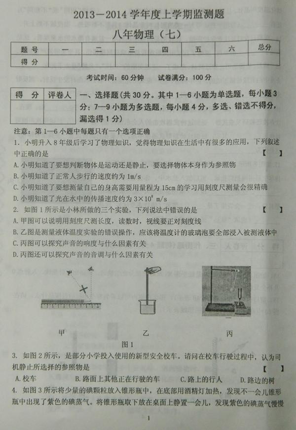 学复题_沈阳市铁西区2013-2014学年八年级上物理期中考试题
