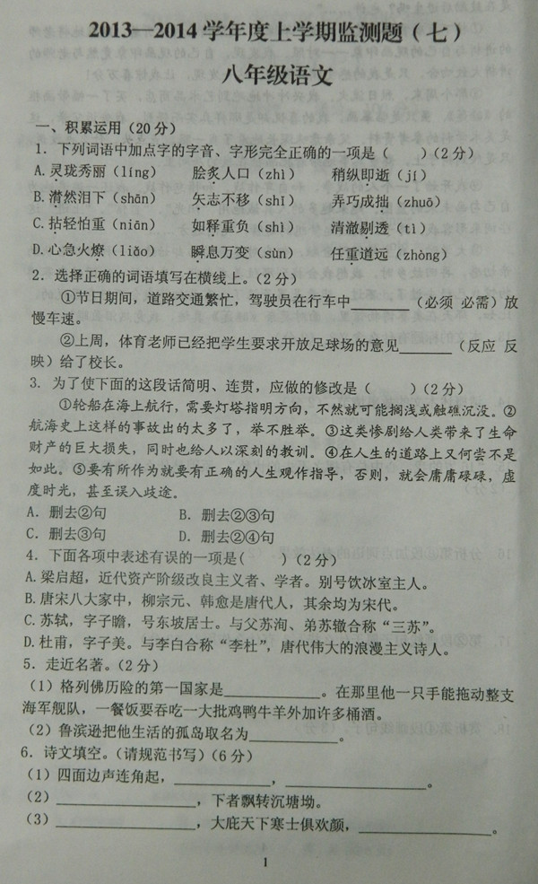 沈阳市铁西区2013-2014学年八年级上语文期中考试题