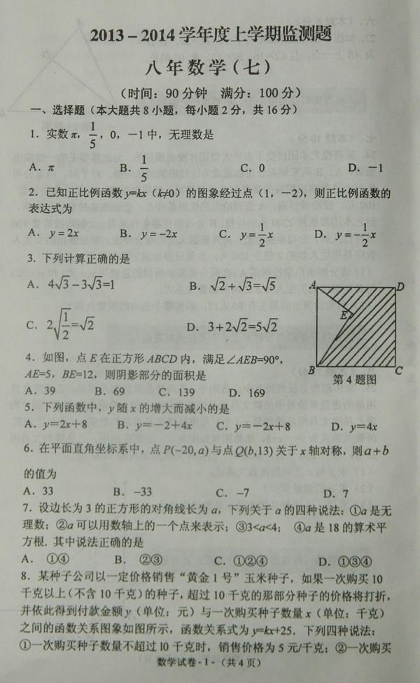 沈阳市铁西区2013-2014学年八年级上数学期中考试题