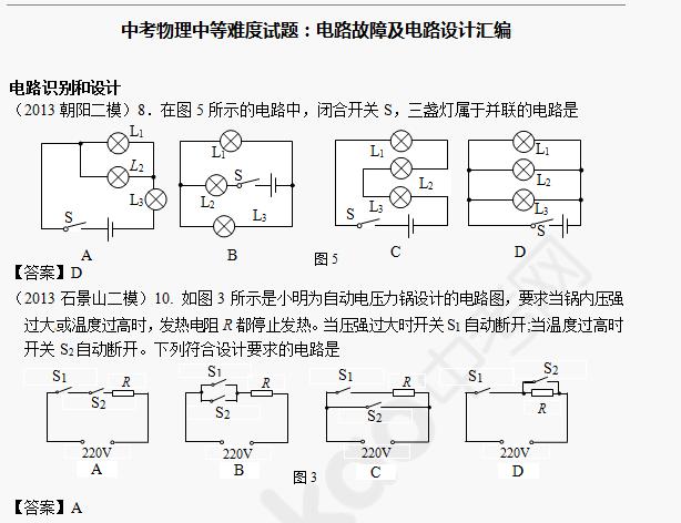 2014年成都中考物理备考:电路故障及电路设计汇编