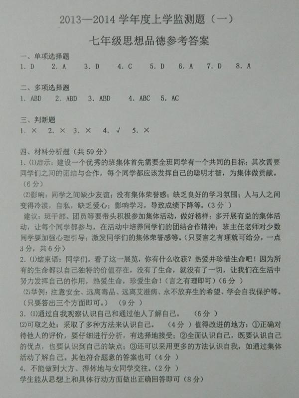 沈阳市铁西区2013-2014学年七年级上政治期中考试题答案