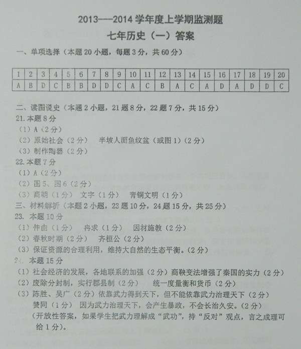 沈阳市铁西区2013-2014学年七年级上历史期中考试题答案