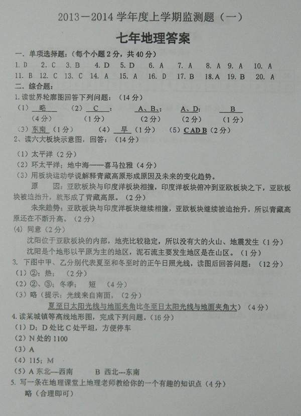 【七年级秋期期中质量】