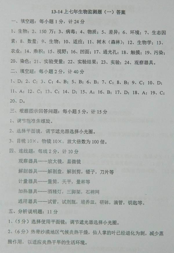 沈阳市铁西区2013-2014学年七年级上生物期中考试题答案