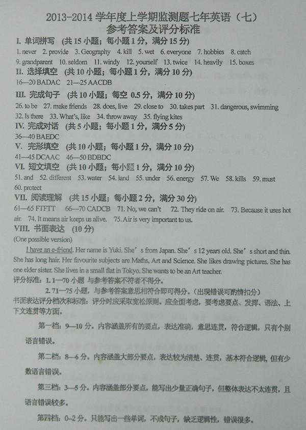 沈阳市铁西区2013-2014学年七年级上英语期中考试题答案
