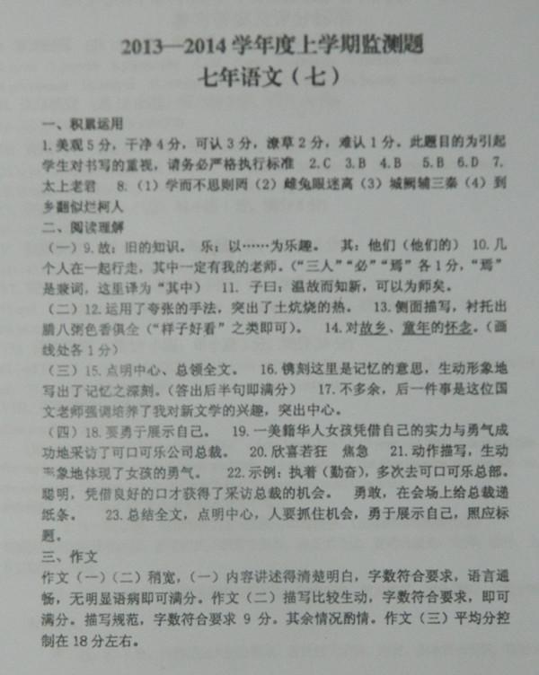 沈阳市铁西区2013-2014学年七年级上语文期中考试题答案