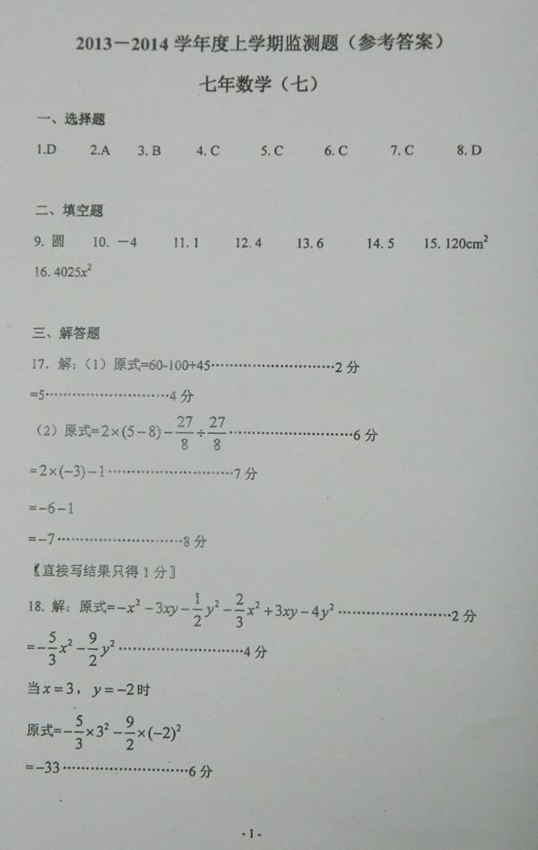 沈阳市铁西区2013-2014学年七年级上数学期中考试题答案