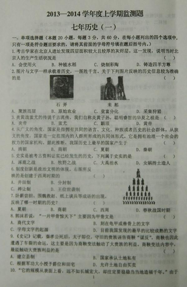 沈阳市铁西区2013-2014学年七年级上历史期中考试题