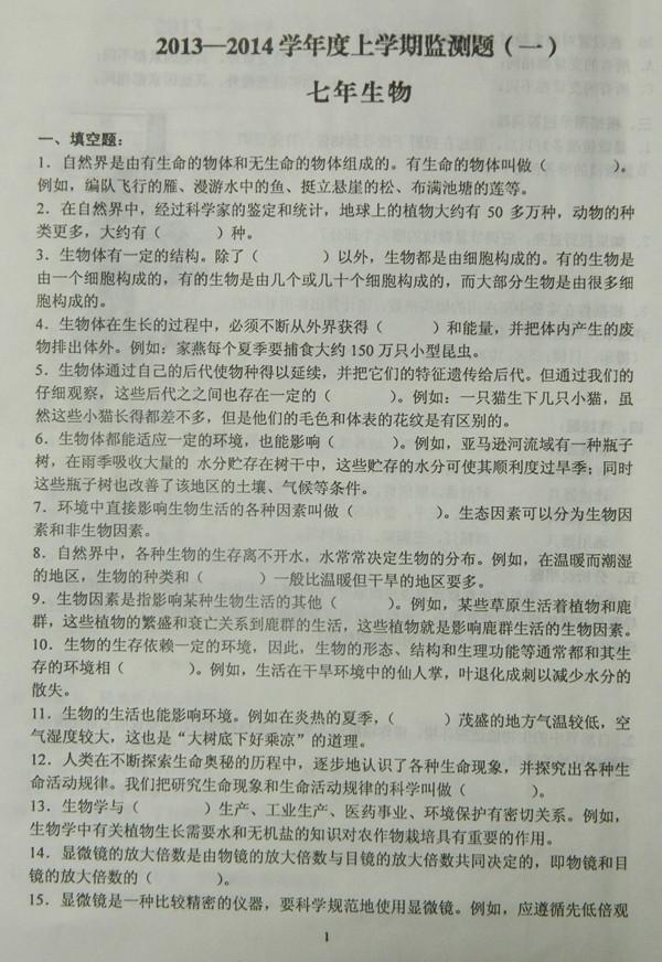 沈阳市铁西区2013-2014学年七年级上生物期中考试题。
