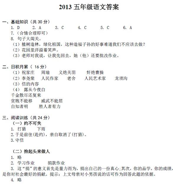 2013福布斯第一阶段五年级答案(语文)