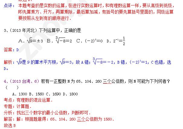 2014年成都中考数学知识点:实数运算(2)