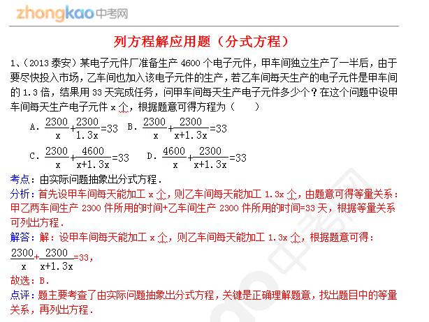 识点:列方程解应用题