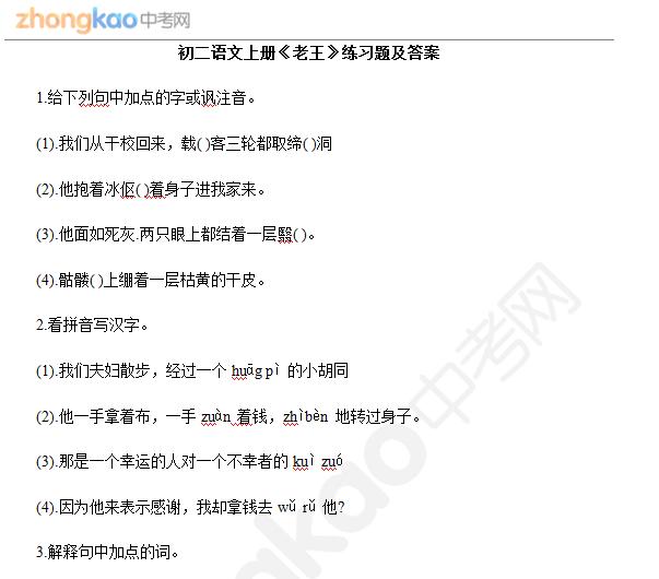 成都中考网2013年12月17日人教版初二语文练习题及答案:《老王职业高中好哪个学图片