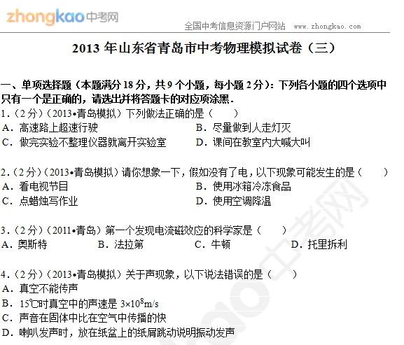 2013年山东省青岛市中考物理模拟试卷(三)