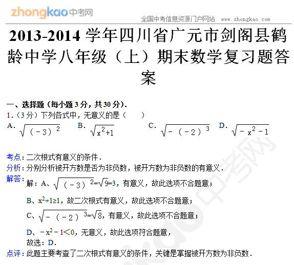 2013-2014学年四川省广元市剑阁县鹤龄中学八年级(上)期末数学复习题