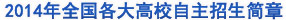 2013全国各大学自主招生简章