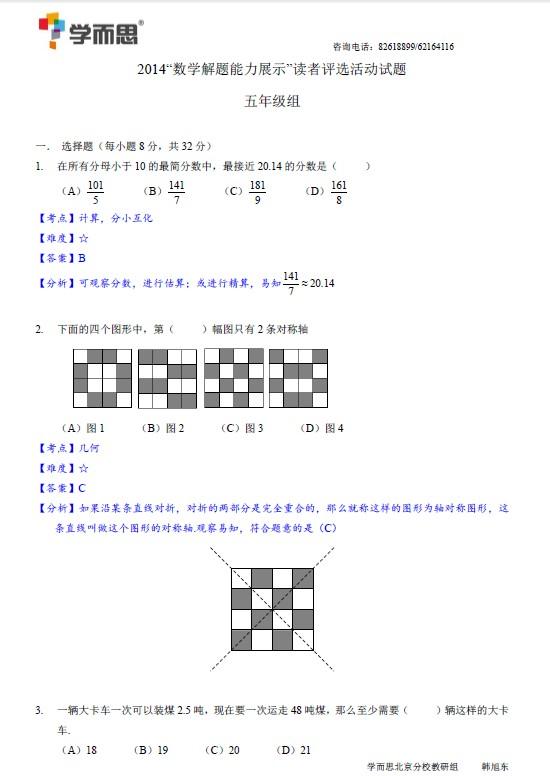 2014数学解题能力展示五年级试题详解