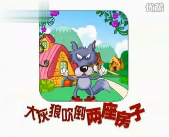 少儿英语动画片下载 少儿英语动画片 少儿英语 儿童英语动画片下载