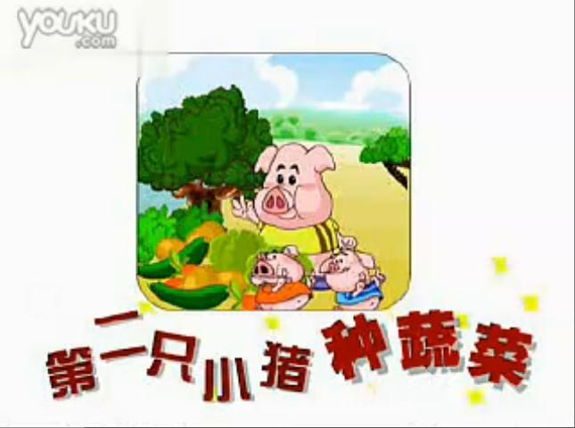 【少儿 英语动画片 】 三只小猪 学 英语 -第二 只小猪 种-英语动画片三