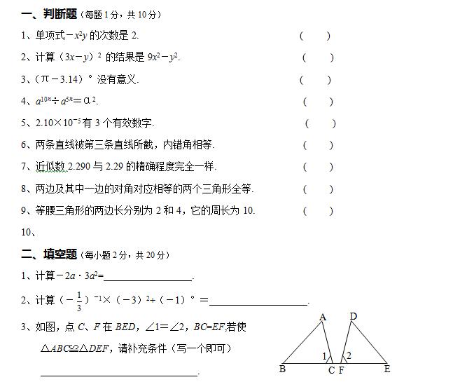 成都实验外国语学校初一下期末考试数学试卷_
