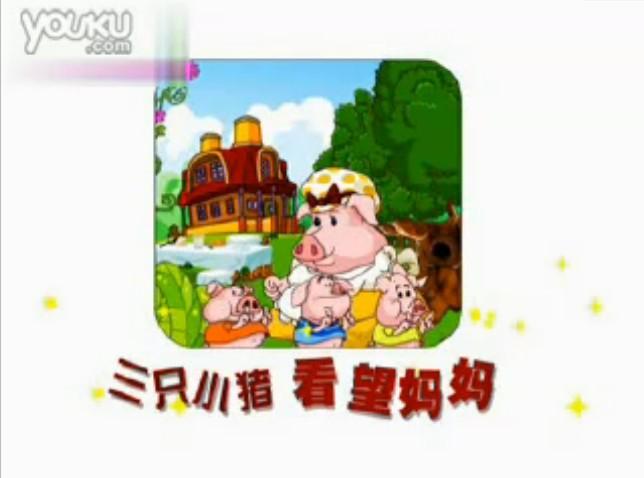 【少儿 英语动画片 】 三只小猪 学 英语 - 三只小猪 看望-英语动画片三