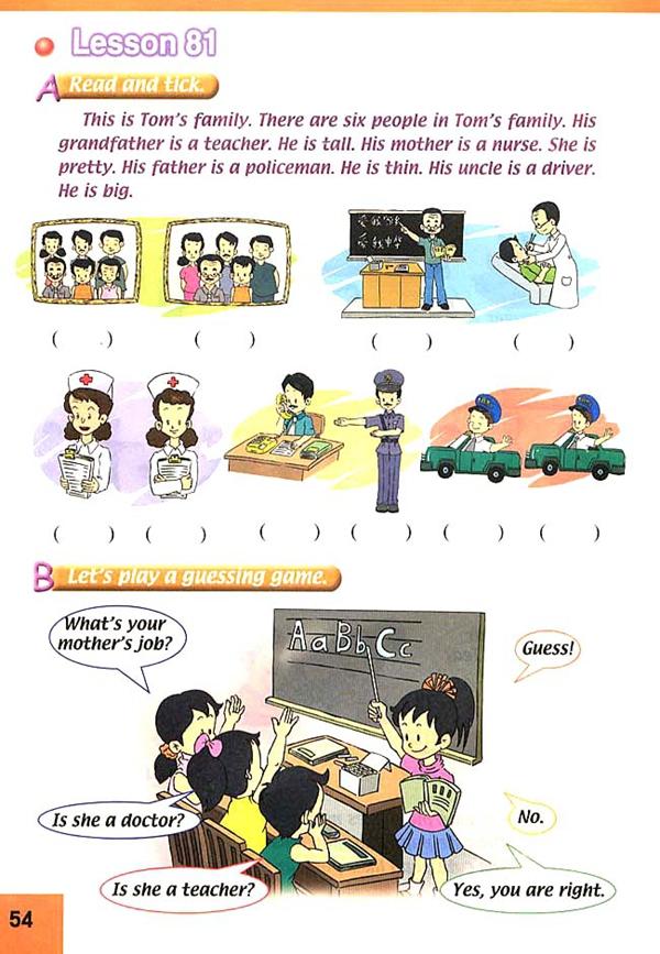 人教版新起点三年级英语课本下册 unit14 my family 2