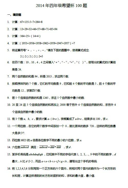 希望杯考前100题(四年级)