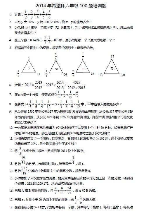 希望杯考前培训100题(六年级)